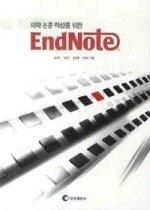 의학 논문 작성을 위한 Endnote