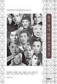 중국 현대 단편소설선 3