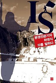 IS : 분쟁전문기자 하영식 IS를 말하다