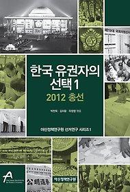 한국 유권자의 선택 1
