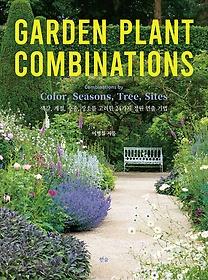 가든 플랜트 콤비네이션  : combinations by color, season, tree, site