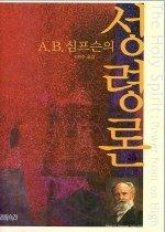 A.B.심프슨의 성령론