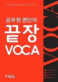 공무원 영단어 끝장 VOCA (2015)