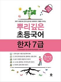 뿌리깊은 초등국어 한자 7급 (3단계)