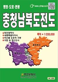 충청남북도전도 - 1:220,000