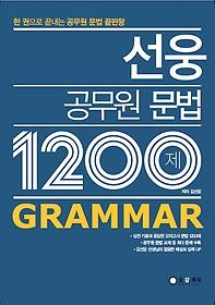 선웅 공무원 문법 1200제 (2016)