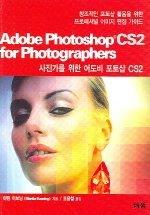 사진가를 위한 어도비 포토샵 CS2