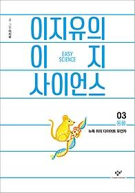 "<font title=""이지유의 이지 사이언스 - 03 동물 (큰글자도서)"">이지유의 이지 사이언스 - 03 동물 (큰글자...</font>"