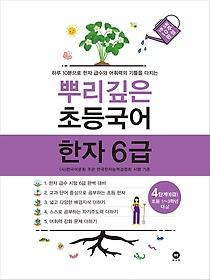 뿌리깊은 초등국어 한자 6급 (4단계)