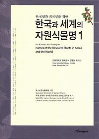 한국과 세계의 자원식물명 1
