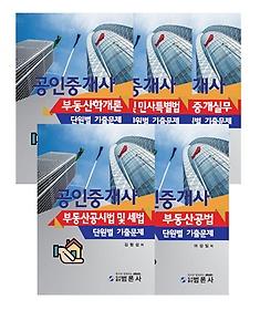 공인중개사 단원별 기출문제 세트 (전5권)