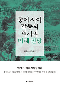 동아시아 갈등의 역사와 미래 전망