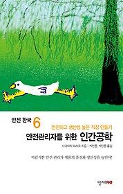 안전 한국 6 - 안전관리자를 위한 인간공학