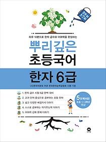 뿌리깊은 초등국어 한자 6급 (5단계)