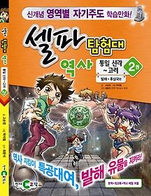 셀파 탐험대 역사 - 통일 신라~고려 2
