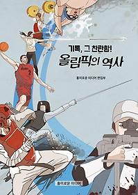 올림픽의 역사