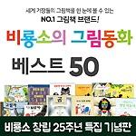 비룡소의 그림동화 베스트50권 세트