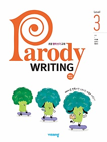 """<font title=""""패러디 라이팅 Parody Writing 초등 영어 Level 3"""">패러디 라이팅 Parody Writing 초등 영어 L...</font>"""