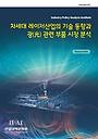 차세대 레이저산업의 기술 동향과 광(光) 관련 부품 시장 분석