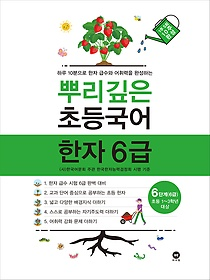 뿌리깊은 초등국어 한자 6급 (6단계)