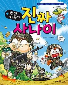 (빈대가족의) 진짜사나이 : 짠돌이에게 배우는 경제 지혜 - 교양만화