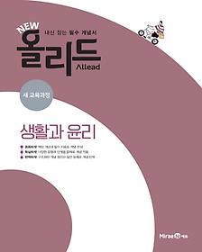 NEW 올리드 Allead 생활과 윤리 (2021년용)
