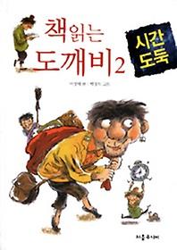 책 읽는 도깨비 2