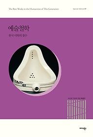 박이문 인문학 전집 특별판 7 - 예술철학