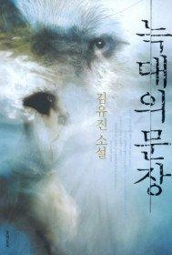 늑대의 문장