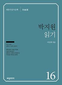 박지원 읽기