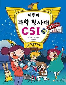 어린이 과학 형사대 CSI 24