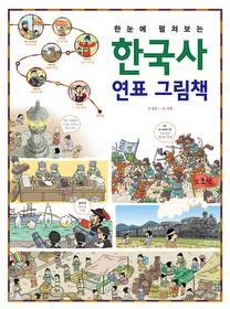 한국사 연표 그림책