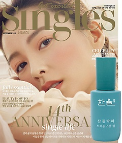 싱글즈 Singles (월간) 9월호 B형 + [부록] 한율 산들박하 트러블 스팟 젤 20ml 정품