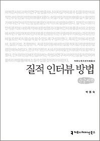 질적 인터뷰 방법 (큰글씨책)
