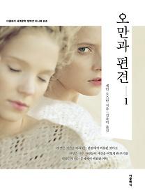 오만과 편견 1 미니북 (한글판)