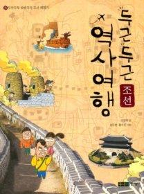 두근두근 역사여행 - 조선