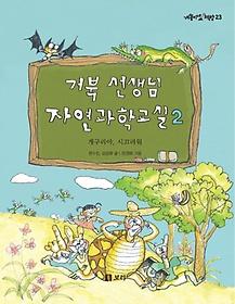 거북 선생님 자연과학교실 2