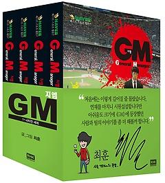 GM 1~4차전 세트