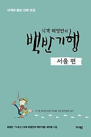 식객 허영만의 백반기행 서울 편