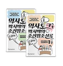 역사토크 박시백의 조선왕조실록 1~2권 SET