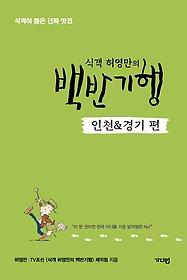 식객 허영만의 백반기행 인천&경기 편