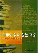 아무도 읽지 않는 책 : 대학생이 꼭 읽어야 할 세계 고전 130선. 2