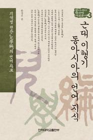 근대 이행기 동아시아의 언어 지식