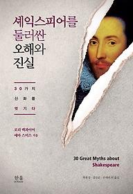 셰익스피어를 둘러싼 오해와 진실