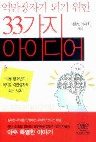 33가지 아이디어
