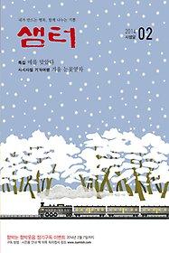 샘터 (월간) 2014년 2월호
