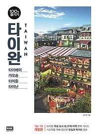 타이완 100배 즐기기 (2018~2019)