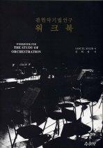 관현악기법연구 워크북
