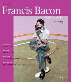 프랜시스 베이컨 Francis Bacon