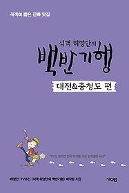 식객 허영만의 백반기행 대전&충청도 편